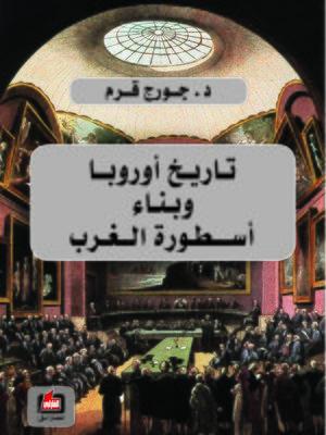 cover image of تاريخ أوروبا وبناء أسطورة الغرب