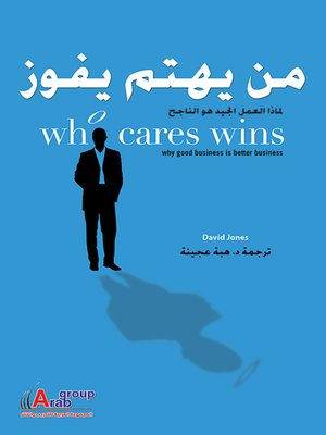 cover image of من يهتم يفوز