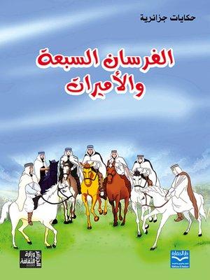 cover image of الفرسان السبعة والأميرات