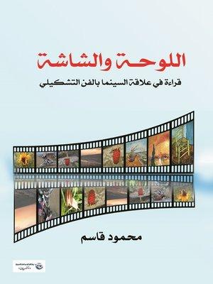 cover image of اللوحة والشاشة