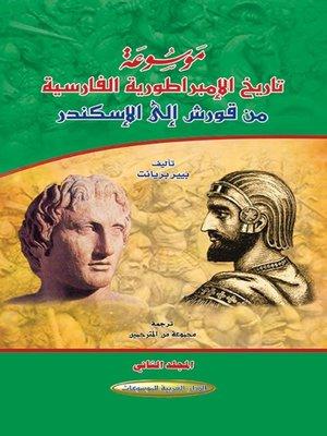 cover image of موسوعة تاريخ الإمبراطورية الفارسية من قورش إلى الإسكندر. المجلد الثاني