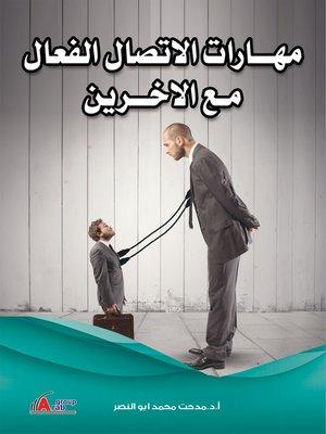 cover image of مهارات الاتصال الفعال مع الآخرين