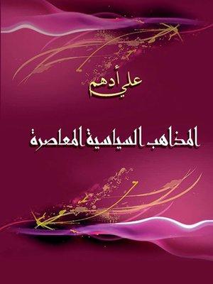 cover image of المذاهب السياسية المعاصرة