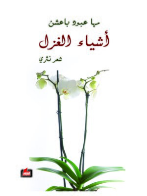cover image of أشياء الغزل