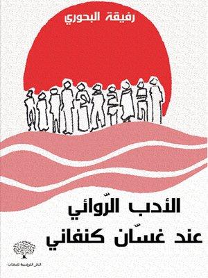 cover image of الأدب الروائي عند غسان كنفاني