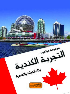 cover image of التجربة الكندية