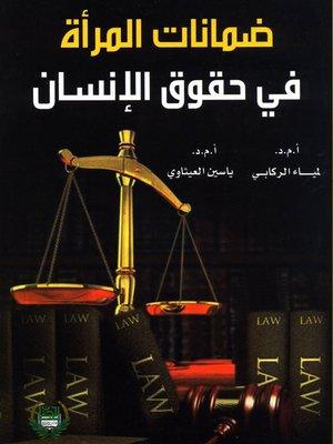 cover image of ضمانات المرأة في حقوق الإنسان