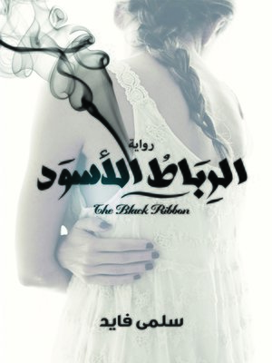 cover image of الرباط الاسود