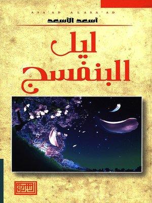 cover image of ليل البنفسج