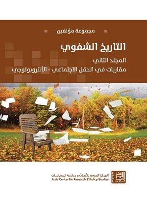 cover image of التاريخ الشفوي ج 2
