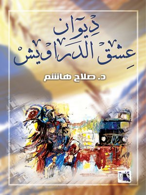 cover image of ديوان عشق الدراويش