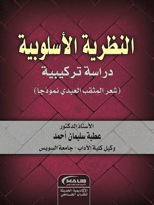 cover image of النظرية الأسلوبية