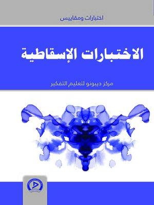 cover image of الاختبارات الإسقاطية = Projective Test
