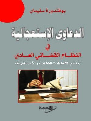 cover image of الدعاوى الاستعجالية في النظام القضائي العادي : مدعم بالاجتهادات القضائية والآراء الفقهية