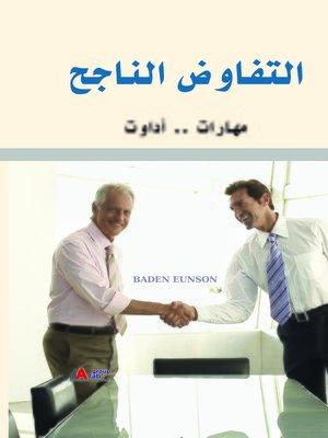 cover image of التفاوض الناجح : مهارات وأدوات