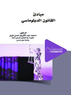 قانون العلاقات الدبلوماسية والقنصلية pdf