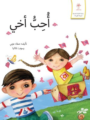 cover image of احب اخي
