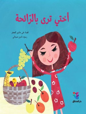 cover image of أختي ترى بالرائحة