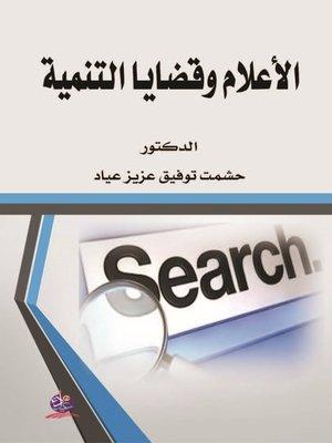 cover image of الإعلام وقضايا التنمية