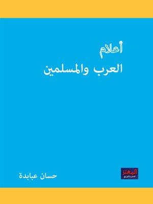 cover image of أعلام العرب والمسلمين