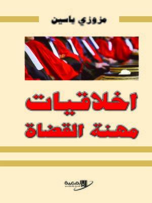 cover image of أخلاقيات مهنة القضاة