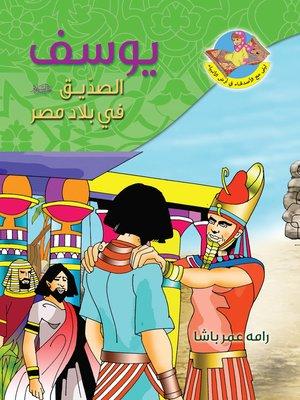 cover image of يوسف عليه السلام الصديق في بلاد مصر