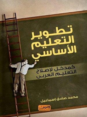 cover image of تطوير التعليم الأساسي كمدخل لإصلاح التعليم العربي