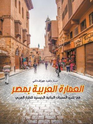 cover image of العمارة العربية بمصر