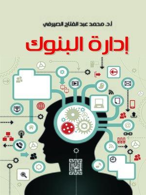 cover image of إدارة البنوك
