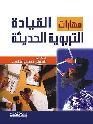 cover image of مهارات القيادة التربوية الحديثة