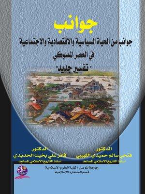 cover image of جوانب من الحياة السياسية الاقتصادية والاجتماعية في العصر المملوكي