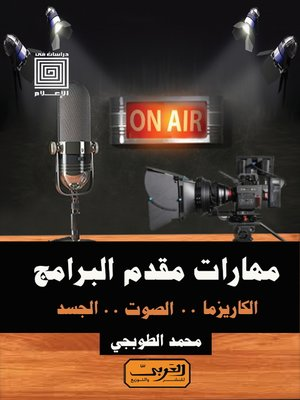 cover image of مهارات مقدم البرامج