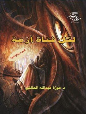 cover image of لكل فتاة أزمة : قصص من واقع الحياة