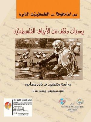 cover image of يوميات مثقف من الأرياف الفلسطينية
