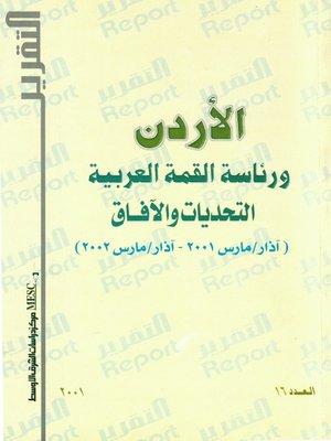 cover image of الأردن ورئاسة القمة العربية = Jordan and Arab Summit Presidency