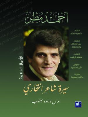 cover image of أحمد مطر سيرة شاعر انتحاري