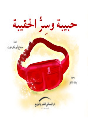 cover image of حبيبة وسر الحقيبة