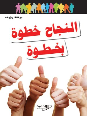 cover image of النجاح خطوة بخطوة