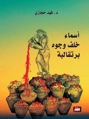 cover image of أسماء خلف وجوه برتقالية