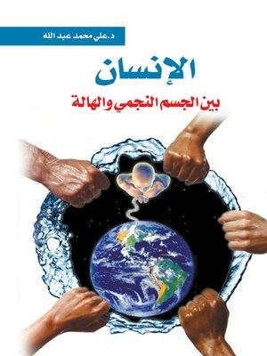 cover image of الإنسان بين الجسم النجمي والهالة