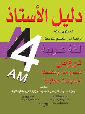 cover image of دليل الأستاذ في اللغة العربية لمستوى السنة 4 متوسط