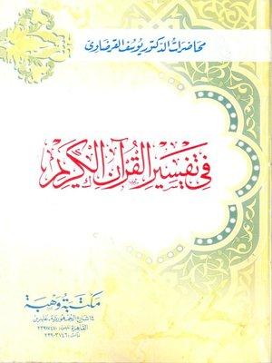 cover image of في تفسير القرآن الكريم