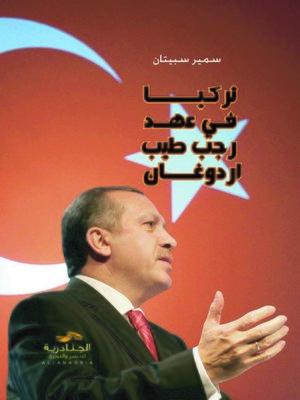cover image of تركيا في عهد رجب طيب أردوغان
