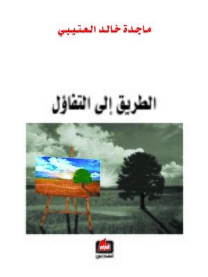 cover image of الطريق إلى التفاؤل