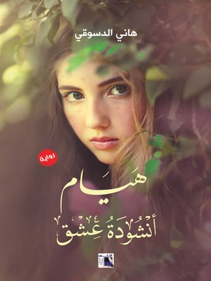cover image of هيام