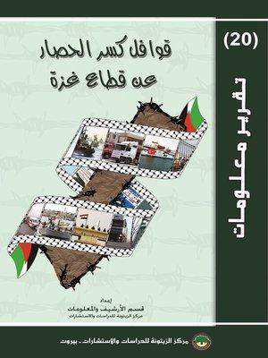 cover image of قوافل كسر الحصار عن قطاع غزة