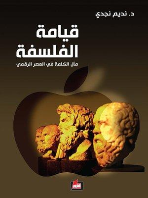 cover image of قيامة الفلسفة : مآل الكلمة في العصر الرقمي