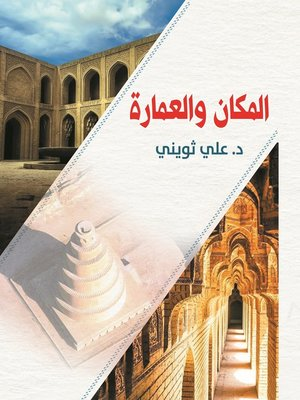 cover image of المكان والعمارة = The Place and Architecture