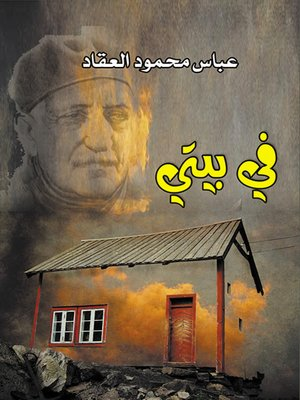 cover image of في بيتي