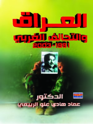 cover image of العراق و التحالف الغربي 1991 - 2003